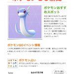【宮城県版9月26日号】ポケモンGO新聞